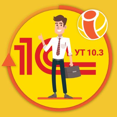 Загрузка контрагентов из 1С: УТ 10.3