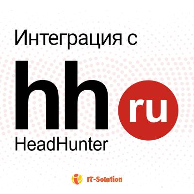 Приложение интеграция с hh.ru