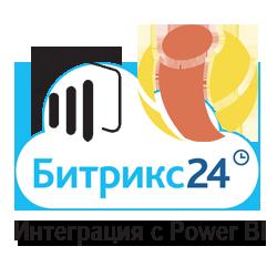 Интеграция с Power BI